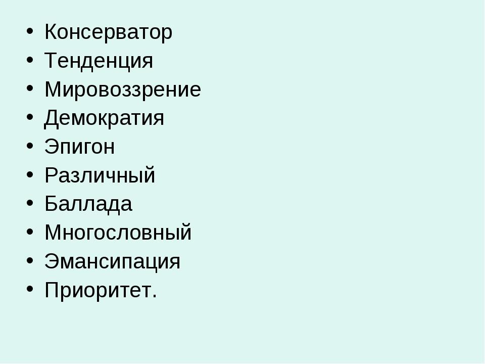 Консерватор Тенденция Мировоззрение Демократия Эпигон Различный Баллада Много...