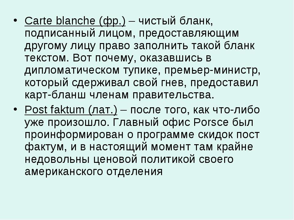 Carte blanche (фр.) – чистый бланк, подписанный лицом, предоставляющим другом...