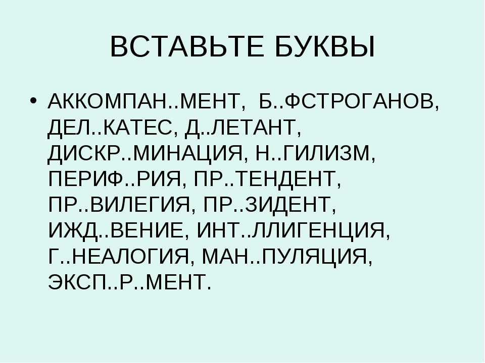 ВСТАВЬТЕ БУКВЫ АККОМПАН..МЕНТ, Б..ФСТРОГАНОВ, ДЕЛ..КАТЕС, Д..ЛЕТАНТ, ДИСКР..М...