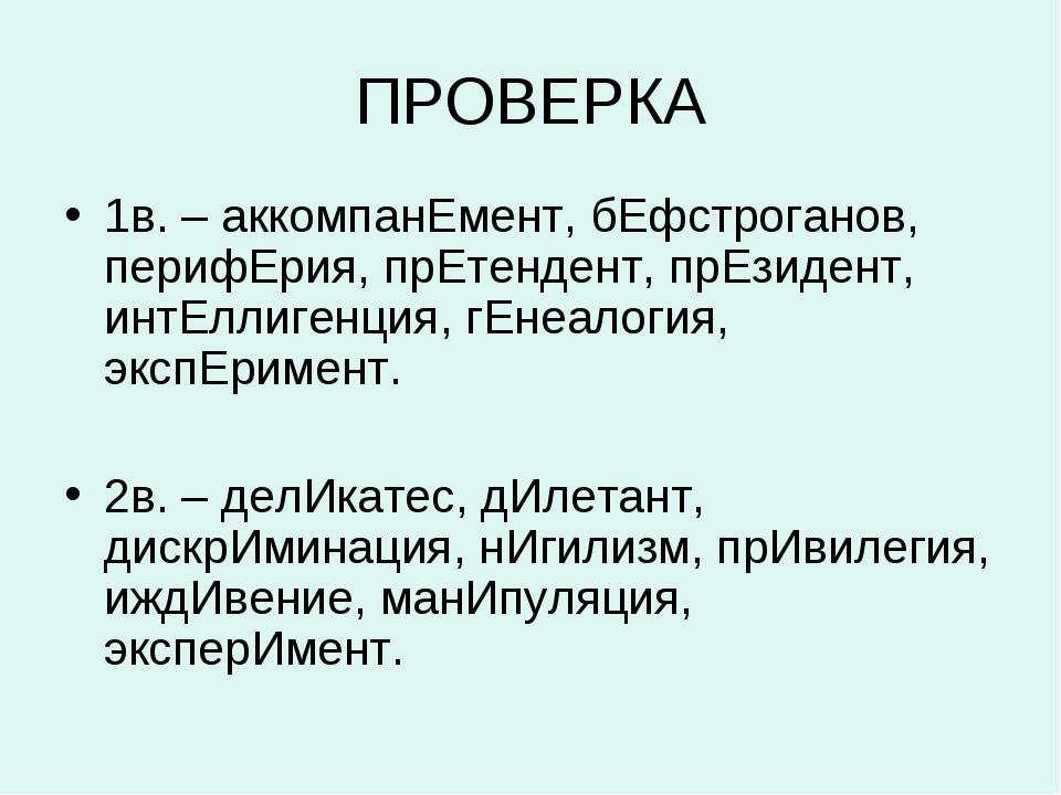 ПРОВЕРКА 1в. – аккомпанЕмент, бЕфстроганов, перифЕрия, прЕтендент, прЕзидент,...