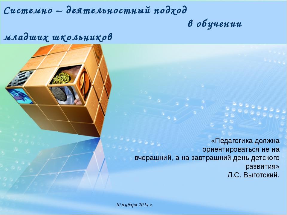 www.themegallery.com Системно – деятельностный подход в обучении младших школ...