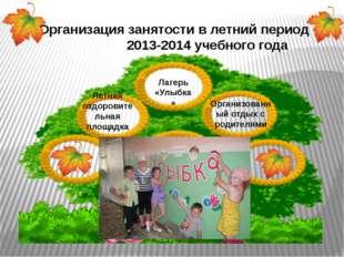 Организация занятости в летний период 2013-2014 учебного года Лагерь «Улыбка»