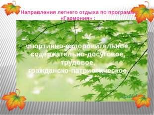 Направления летнего отдыха по программе «Гармония» : спортивно-оздоровительно