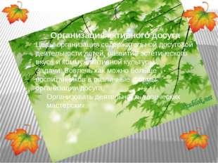 Организация активного досуга Цель: организация содержательной досуговой деяте