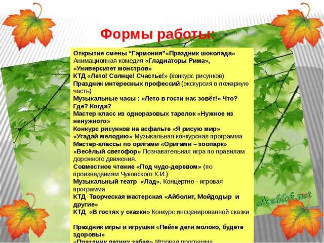 """Формы работы: Открытие смены """"Гармония""""«Праздник шоколада» Анимационная коме..."""