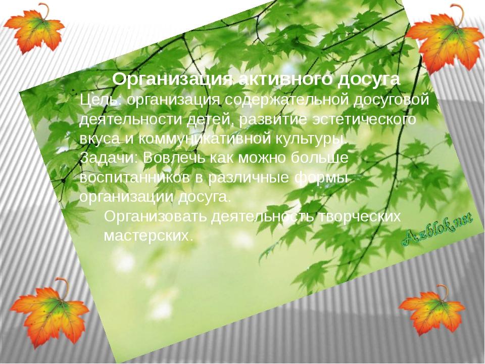 Организация активного досуга Цель: организация содержательной досуговой деяте...