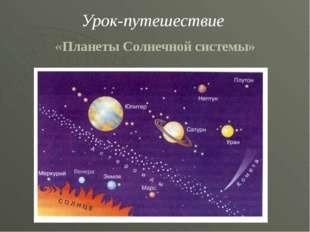 «Планеты Солнечной системы» Урок-путешествие