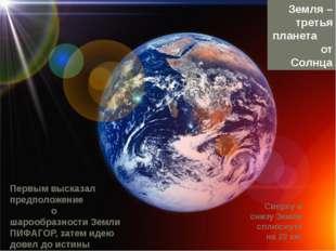 Уникальность Земли состоит в том, что только на ней из всех планет Солнечной