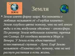 Марс Четвертой от Солнца находится планета Марс, названная в честь римского б