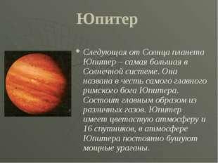 Уран, Нептун и Плутон Уран состоит из маленького каменного ядра и замёрзших г