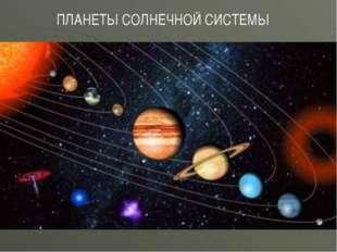 Великий Космонавт Юрий Алексеевич Гагарин ПЕРВЫЙ КОСМОНАВТ ПЛАНЕТЫ Юрий Алекс