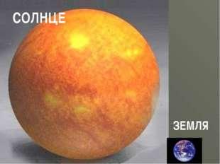 Расстояние до Солнца от Земли 150 млн. км. Диаметр Солнца в 109 раз больше зе