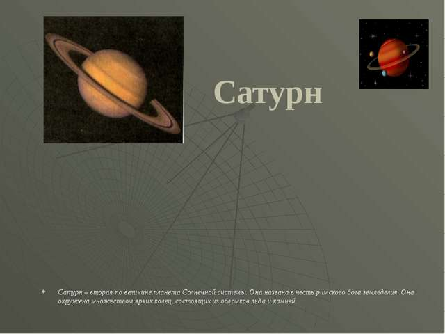 Мы познакомились с остальными планетами Солнечной системы. Их называют газовы...