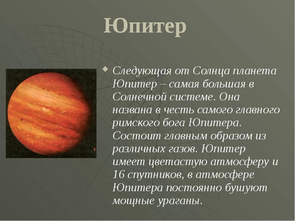 Уран, Нептун и Плутон Уран состоит из маленького каменного ядра и замёрзших г...