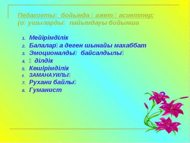 Педагогтың бойында қажет қасиеттер: (оқушылардың пайымдауы бойынша Мейірімділ...