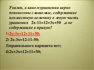 Укажи, в каком уравнении верно пененесены слагаемые, содержащие неизвестную