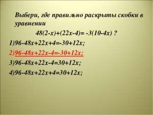 Выбери, где правильно раскрыты скобки в уравнении 48(2-х)+(22х-4)= -3(10-4х)