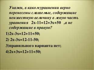 Укажи, в каком уравнении верно перенесены слагаемые, содержащие неизвестную