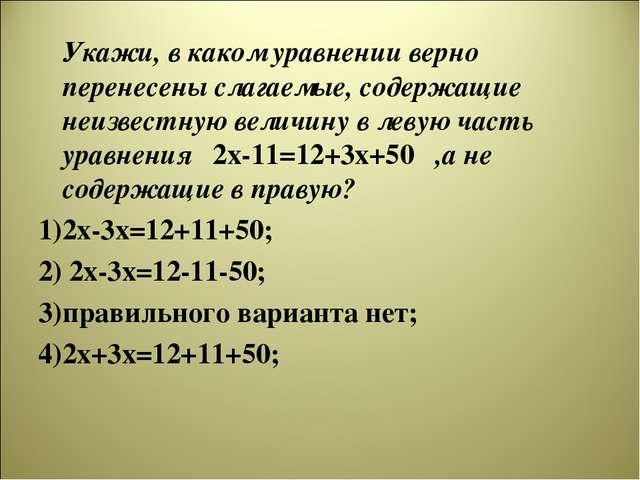 Укажи, в каком уравнении верно перенесены слагаемые, содержащие неизвестную...