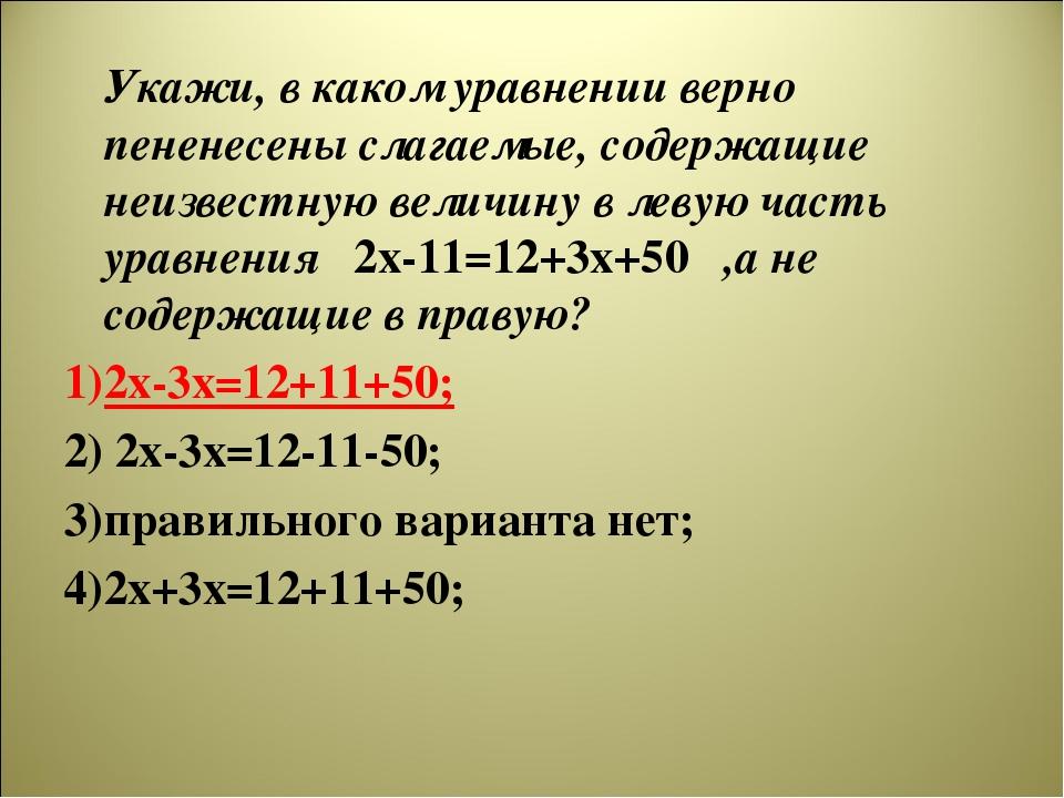 Укажи, в каком уравнении верно пененесены слагаемые, содержащие неизвестную...