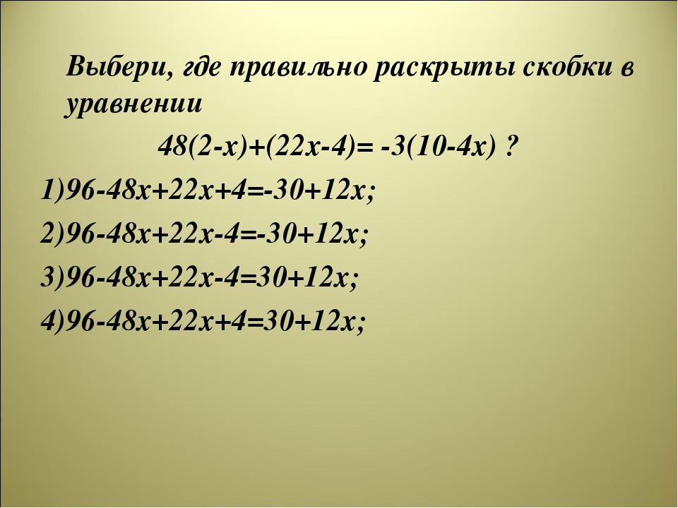 Выбери, где правильно раскрыты скобки в уравнении 48(2-х)+(22х-4)= -3(10-4х)...