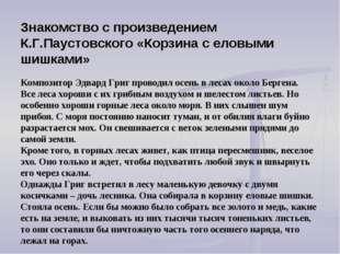 Знакомство с произведением К.Г.Паустовского «Корзина с еловыми шишками» Компо