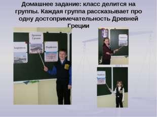 Домашнее задание: класс делится на группы. Каждая группа рассказывает про одн