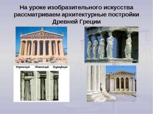 На уроке изобразительного искусства рассматриваем архитектурные постройки Дре