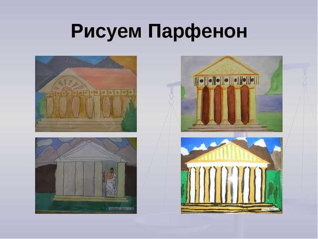 Рисуем Парфенон