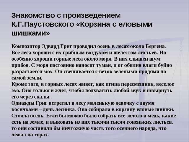 Знакомство с произведением К.Г.Паустовского «Корзина с еловыми шишками» Компо...