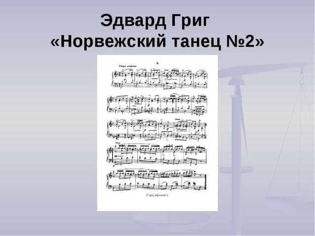 Эдвард Григ «Норвежский танец №2»