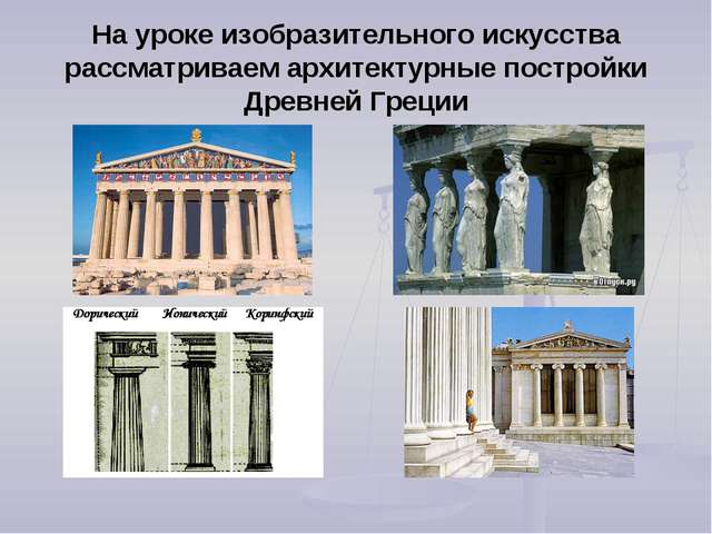 На уроке изобразительного искусства рассматриваем архитектурные постройки Дре...