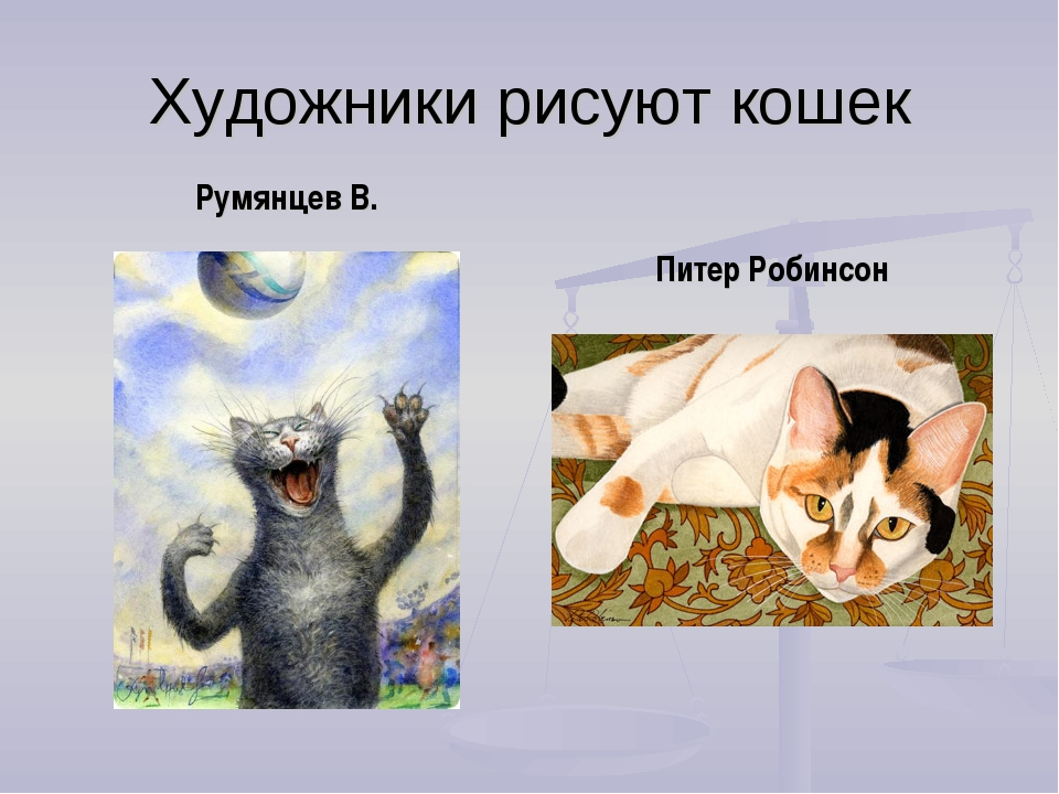 Художники рисуют кошек Румянцев В. Питер Робинсон
