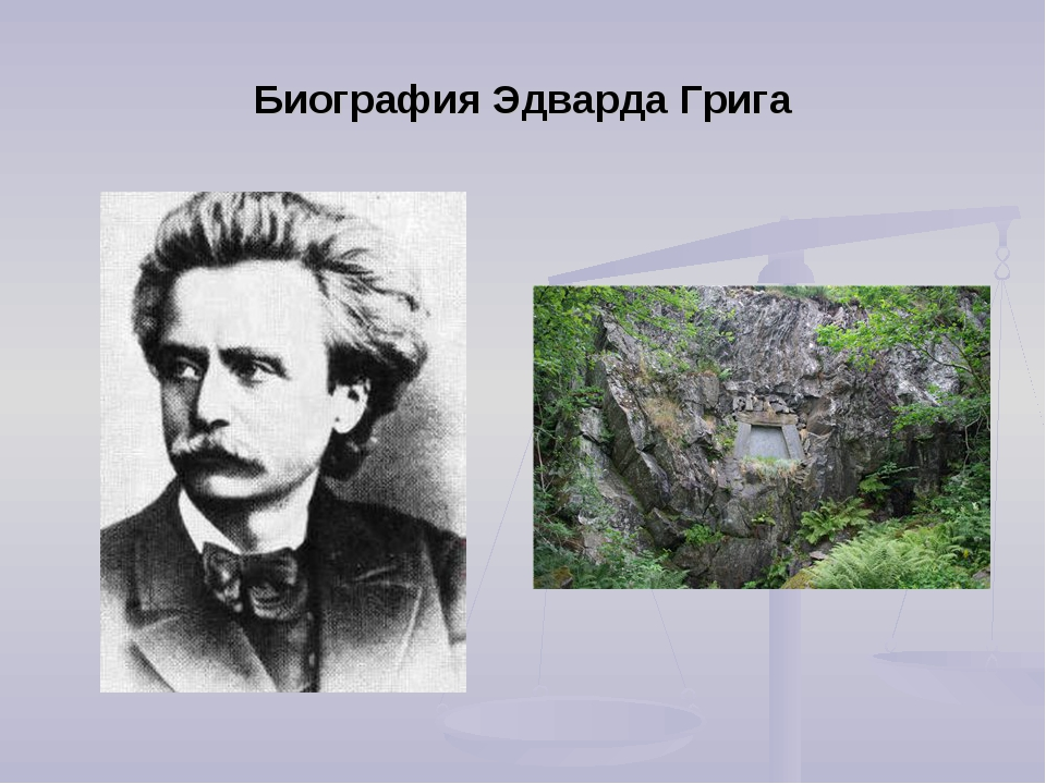 Биография Эдварда Грига