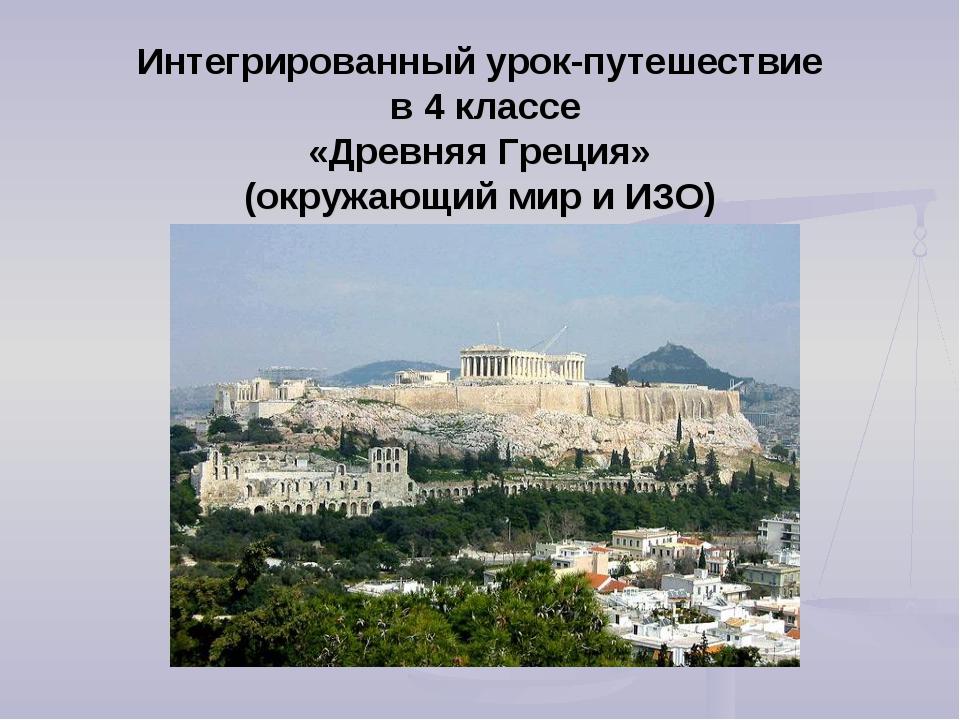 Интегрированный урок-путешествие в 4 классе «Древняя Греция» (окружающий мир...