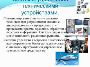 Системы управления техническими устройствами. Функционирование систем управле