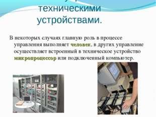 Системы управления техническими устройствами. В некоторых случаях главную рол