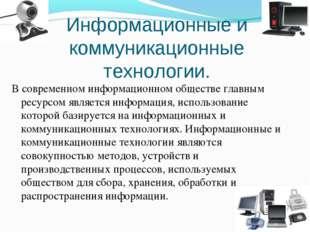 Информационные и коммуникационные технологии. В современном информационном об