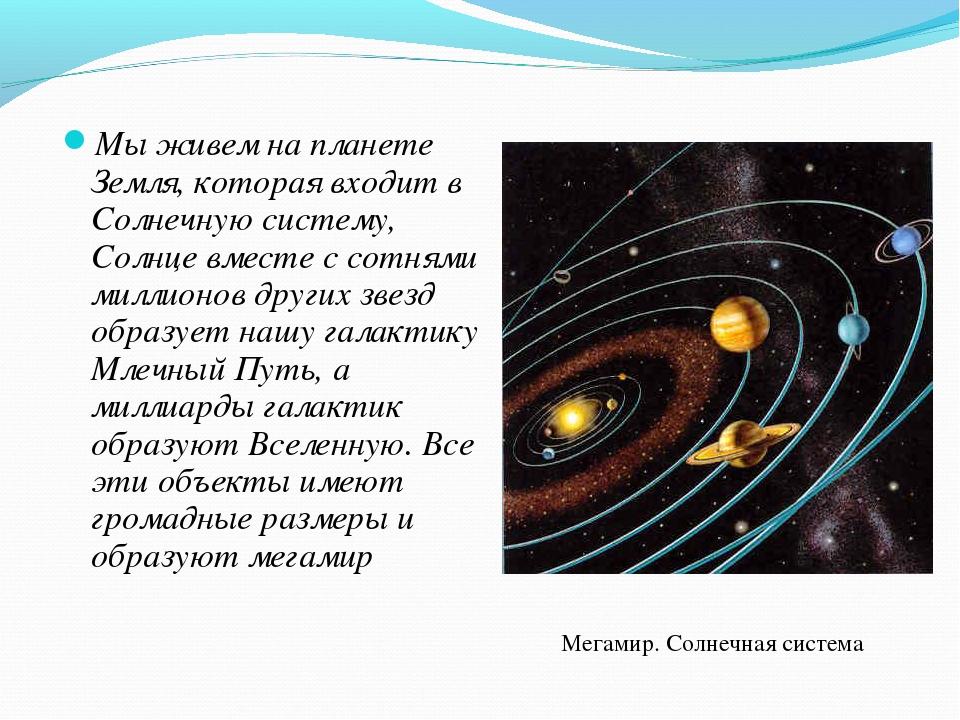 Мы живем на планете Земля, которая входит в Солнечную систему, Солнце вместе...