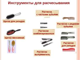 Инструменты для расчесывания Расчески для укладки Расческа с редкими зубьями