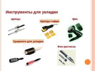 Инструменты для укладки щипцы фен Фен-расческа Щипцы-гофре Брашенги для укладки