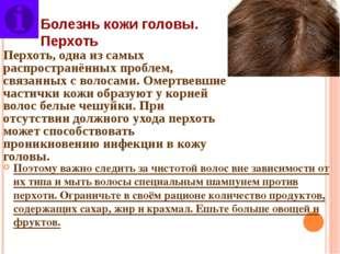 Болезнь кожи головы. Перхоть Поэтому важно следить за чистотой волос вне зави