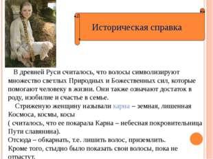В древней Руси считалось, что волосы символизируют множество светлых Природн