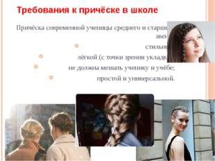 Требования к причёске в школе Причёска современной ученицы среднего и старшег