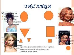 ТИП ЛИЦА Прическа должна гармонировать с чертами лица, подчеркивать его досто