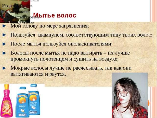 Мытье волос Мой голову по мере загрязнения; Пользуйся шампунем, соответствующ...