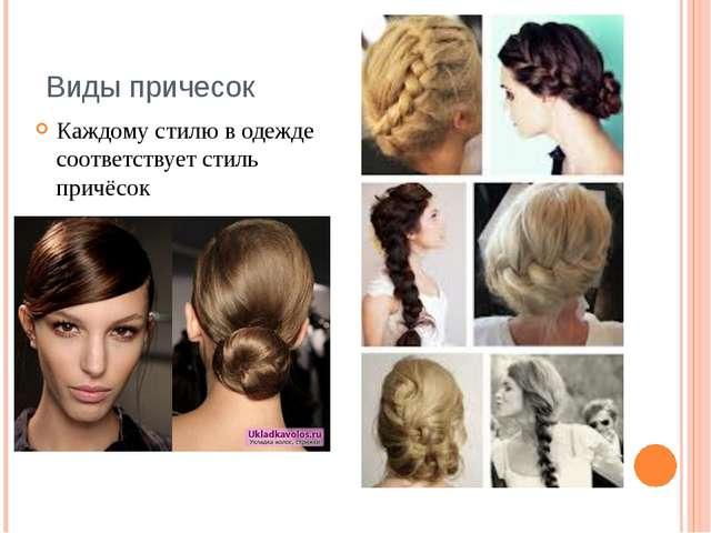 Виды причесок Каждому стилю в одежде соответствует стиль причёсок