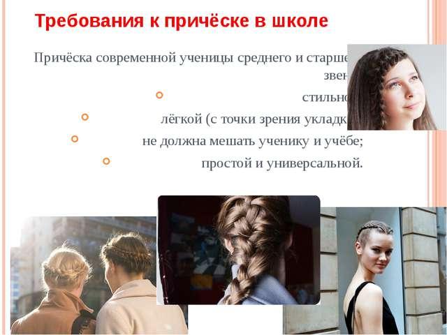 Требования к причёске в школе Причёска современной ученицы среднего и старшег...