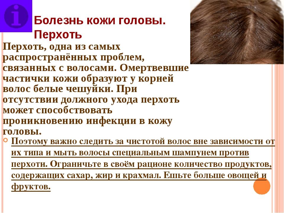 Болезнь кожи головы. Перхоть Поэтому важно следить за чистотой волос вне зави...