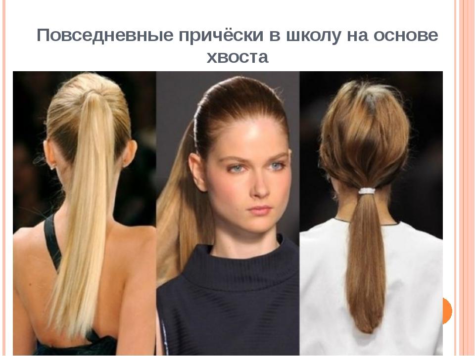 Повседневные причёски в школу на основе хвоста